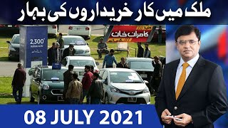 Dunya Kamran Khan Kay Sath | 08 July 2021 | Dunya News