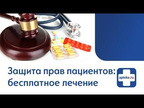 Защита прав пациентов: бесплатное лечение