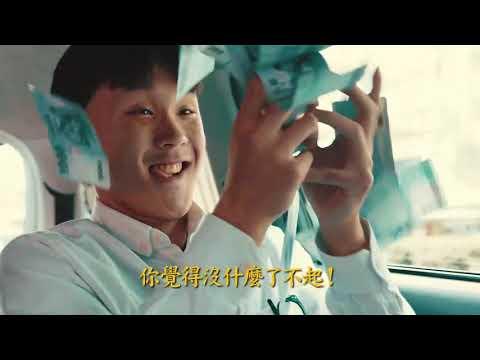 洗錢防制宣導影片--恰恰彭政閔(30秒公益版)