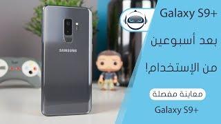 معاينة مفصلة جالكسي اس 9 بلس - +Galaxy S9