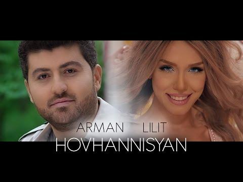 Lilit Hovhannisyan & Arman Hovhannisyan - Im bajin sery