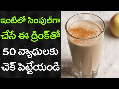 MAGIC Drink Which Can CURE 50 DISEASES | Amazing Healthy Drink RECIPE | Health Tips | VTube Telugu