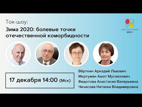 Зима 2020: Болевые точки Коморбидности. 17.12.2020
