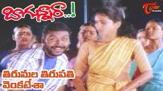 Bagunnara Movie Songs || Tirumala Tirupathi Venkatesa Song || Vadde Naveen || Srihari || #Bagunnara