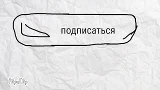 Подпишись
