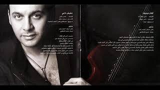 تحميل اغاني كلام عينيك - مصطفى قمر MP3