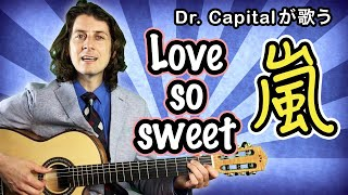 嵐(Arashi)のLove So Sweet - Dr. Capital