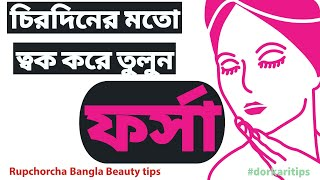 skin care tips bangla for fairness and skin glow | bengali fair skin | bengali beauty secrets
