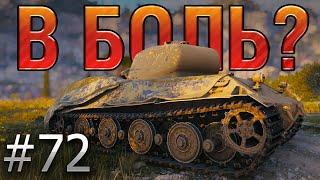 В БОЛЬ Выпуск №72  ЛЕВ И ЕГО ДОСТОИНСТВО World of Tanks