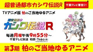 【声の出演】TVアニメ「超普通都市カシワ伝説R」PV