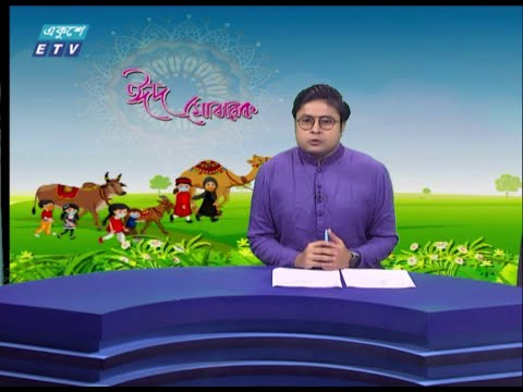 01 PM News | রাত ১টার একুশে সংবাদ | 24 July 2021 | ETV News