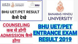 BHU UET PET RESULT 2019