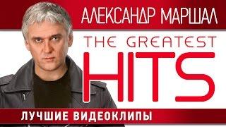 Александр Маршал - Лучшие видеоклипы / Alexander Marshal - The Greatest Hits