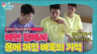 Mom's Diary My Ugly Duckling EP191