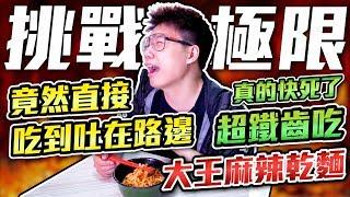 挑戰生命的極限!超鐵齒吃大王麻辣乾麵,辣到直接吐在路邊?【TOYZ】