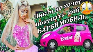 Таня Тузова Русская Барби и её Барбимобиль