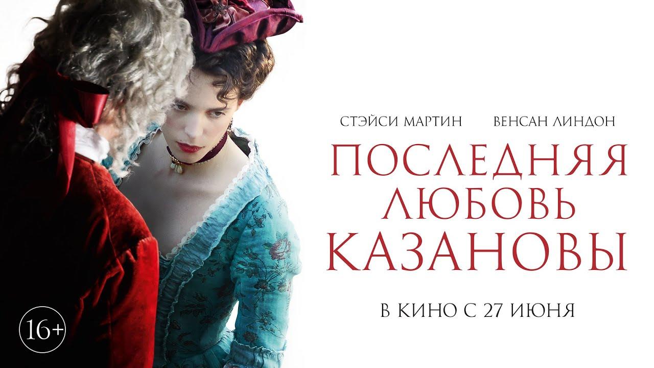 Последняя любовь Казановы (Оригинальная версия с субтитрами)