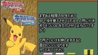 ポケモンオメガルビー シリアルコード 人気動画まとめ 登録不要
