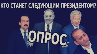 Кто станет следующим Президентом Казахстана? |ОПРОС|