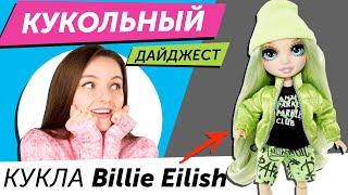 Кукольный Дайджест #65: Кукла Билли Айлиш! Новинки LOL Surprise OMG, BMR 1959, Barbie