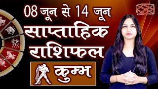 Saptahik Rashifal | कुंभ साप्ताहिक राशिफल | 08 से 14 जून 2020 | दूसरा सप्ताह | Weekly Predictions