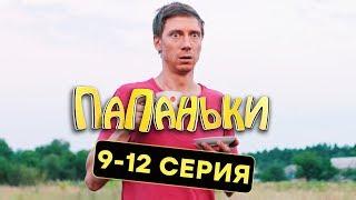 Папаньки - 9-12 серия - 1 сезон | Комедия - Сериал 2018 | ЮМОР ICTV