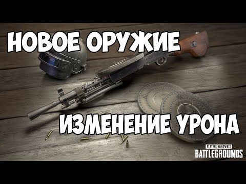 PUBG ОБНОВЛЕНИЕ 22 11 2017 НОВОЕ ОРУЖИЕ, ИЗМЕНЕНИЕ УРОНА, КАМЕРА УБИЙЦЫ (видео)