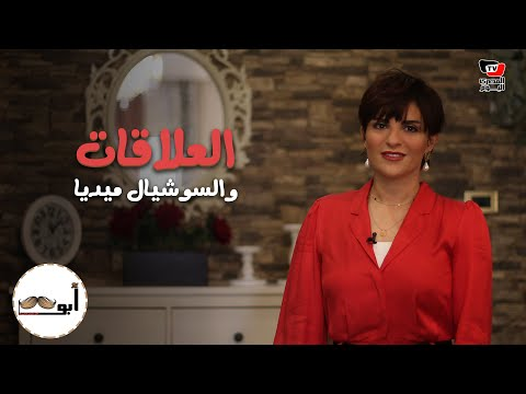 أبو شنب | بتعلن حبك على السوشيال ميديا؟.. اعرف أنت أي نوع من الرجالة