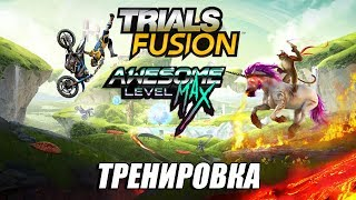 Trials Fusion The Awesome MAX Edition [ РАЗМИНКА ПЕРЕД ЗБТ ]