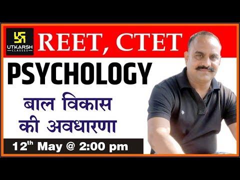Child Development Concept   Psychology   REET, CTET   Free Live Classes