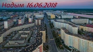 Покатульки по Надыму. На маленьком Ямале большой НАДЫМ. 16.06.2018