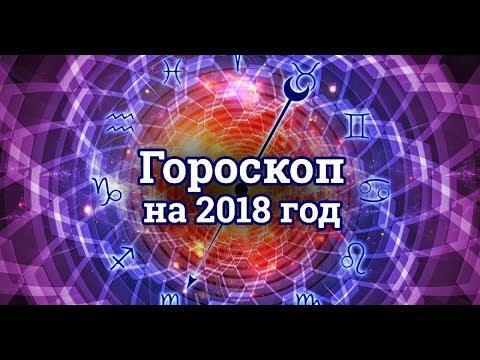 Гороскоп на 2017 год лев и лошадь