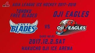 2017.12.2. Oji Eagles vs Tohoku Free Blades Highlights