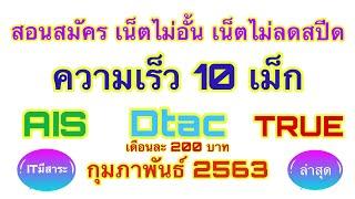 เน็ตไม่อั้น ไม่ลดสปีด เร็ว 10 เม็ก เดือนละ 200 บาท ทุกค่าย Ais Dtac Truemove  เดือน กุมภาพันธ์ 2563