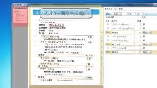 MedicineNoteReader(お薬手帳リーダー)