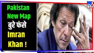 Pakistan New Map : Jammu_Kashmir और जूनागढ़ को अपने नक्शे में दिखाकर बुरे फंसे Imran Khan !