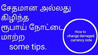 How to change damaged rupees note in tamil