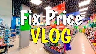 VLOG Fix Price несанкционированная съемка в магазине Фикс Прайс влог покупки