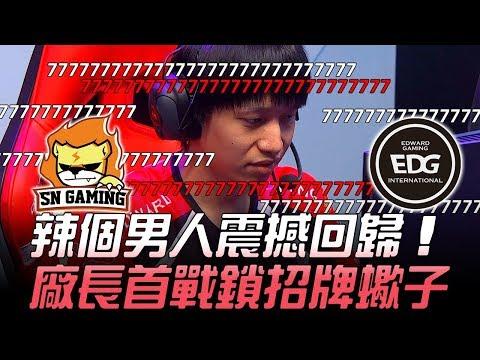 SN vs EDG 7起來!辣個男人震撼回歸 Clearlove廠長S9首戰鎖招牌蠍子!Game 1