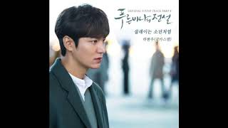 Ha Hyeon Woo - Shy Boy [ The Legend Of The Blue Sea OST Part 4] Audio HD