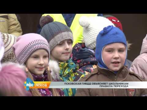 Новости Псков 21.02.2017 # Правила перехода для школьников