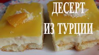 #vkusnotv #десерт Турецкий десерт без выпечки/Kedidili Pasta Tarifi