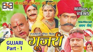 """Rajasthani Film """" GUJARI """"  Full Movie   Part - 1   Usha Jain   राजस्थानी फिल्म गूजरी"""