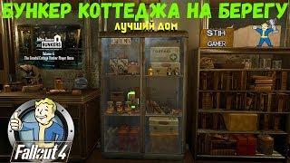 Fallout 4: Самый Функциональный ДОМ ☢ Бункер Коттеджа на берегу