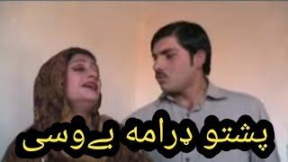 Pashto Drama BI WASE 5