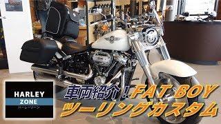 Fat Boy ファットボーイツーリングカスタム車両紹介!HARLEY-DAVIDSON/ハーレーダビッドソン