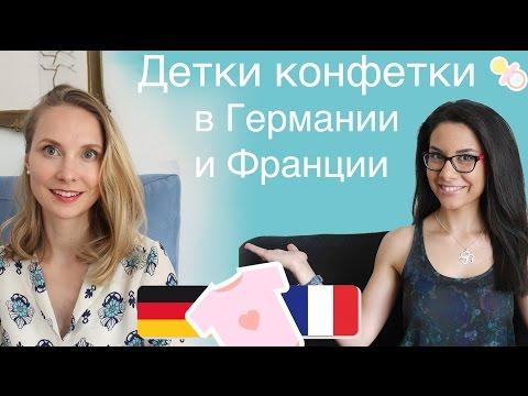 Педиатр, воспитание, ранее развитие в Германии - совместное видео с Narine Arakelov