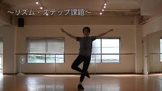 瀬稀先生のダンスレッスン〜リズム・ステップを踏んでみよう〜のサムネイル