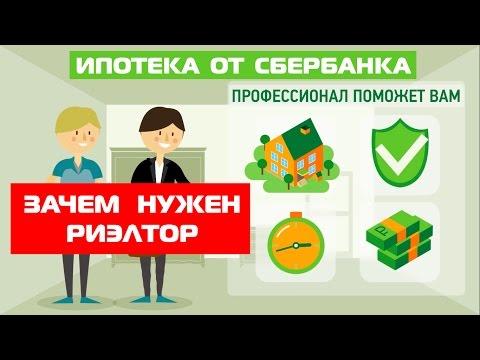 Зачем нужен риэлтор - ипотека от сбербанка