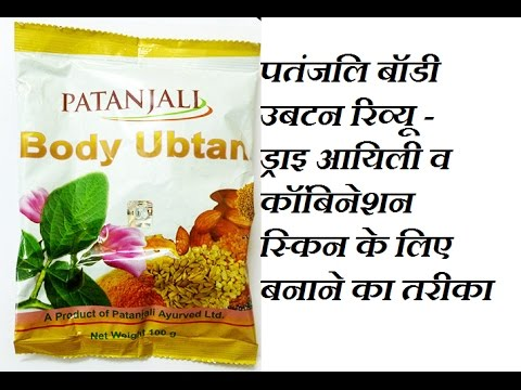 , title : 'Patanjali Body Ubtan Review & Uses / 3 best ways to prepare this / Body Polishing At Home'